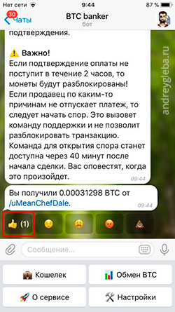 kupit-bitcoin-telegram-11-stavim-like