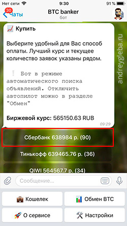 kupit-bitcoin-telegram-4-sberbank