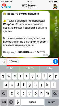 kupit-bitcoin-telegram-5-summa